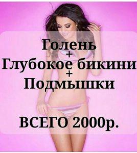 акция на депиляцию во Владимире