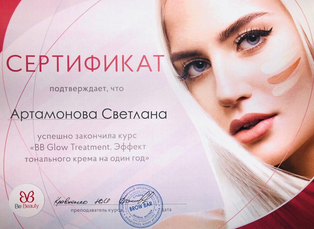 сертификат Артамонова Светлана