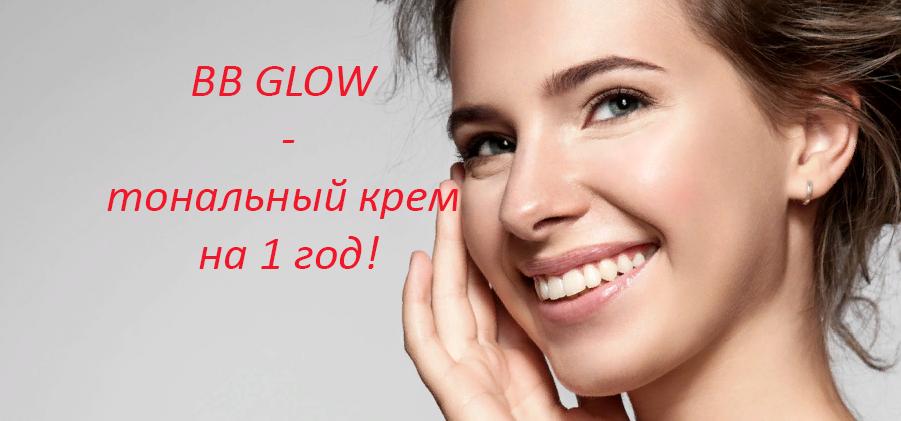 Новая процедура BB Glow Treatment в Марафет