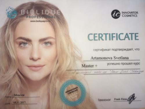 сертификат нано напыление